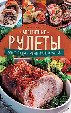 Алена Богданова - Аппетитные рулеты. Мясные. Рыбные. Грибные. Овощные. Сырные