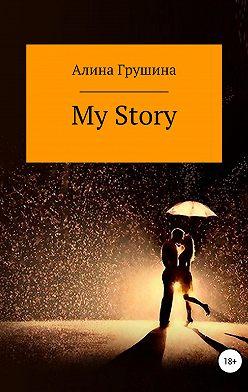 Алина Грушина - My Story