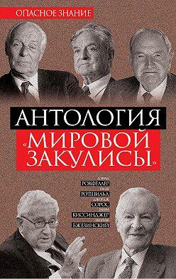 Джордж Сорос - Антология «мировой закулисы»