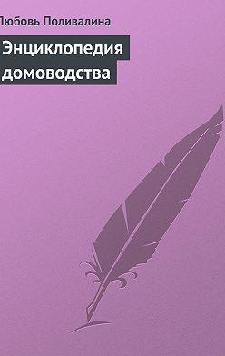 Любовь Поливалина - Энциклопедия домоводства