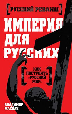 Владимир Махнач - Империя для русских
