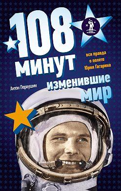 Антон Первушин - 108 минут, изменившие мир