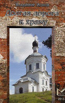 Владимир Ионов - Долгая дорога к храму