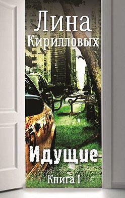 Лина Кирилловых - Идущие. КнигаI