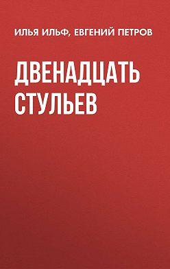 Ilya Ilf - Двенадцать стульев
