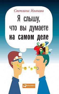 Светлана Иванова - Я слышу, что вы думаете на самом деле