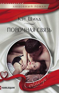 Кэт Шилд - Порочная связь