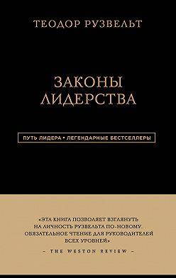 Теодор Рузвельт - Законы лидерства