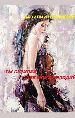 Василий Кузьменко - Ты скрипка для моих мелодий