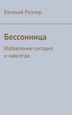 Евгений Рознер - Бессонница