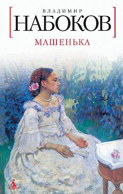 Владимир Набоков - Машенька