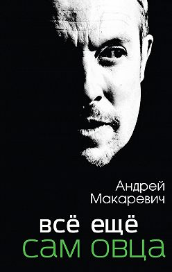 Андрей Макаревич - Всё ещё сам овца