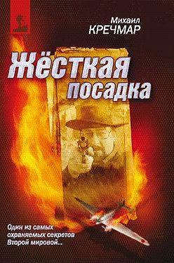 Михаил Кречмар - Жесткая посадка