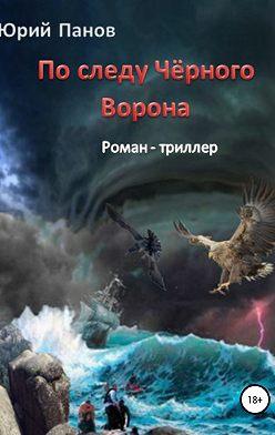 Юрий Панов - По следу Чёрного Ворона