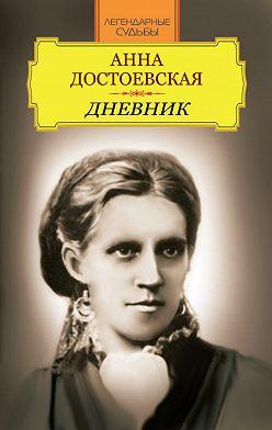 Анна Достоевская - Дневник