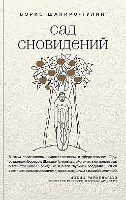 Борис Шапиро-Тулин - Сад сновидений (сборник)