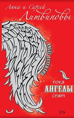 Анна и Сергей Литвиновы - Пока ангелы спят