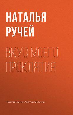 Наталья Ручей - Вкус моего проклятия