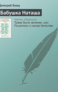 Дмитрий Емец - Бабушка Наташа