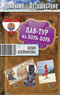 Юлия Алейникова - Лав-тур на Бора-Бора