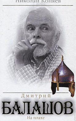 Николай Коняев - Дмитрий Балашов. На плахе