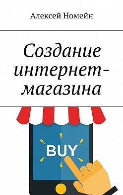 Алексей Номейн - Создание интернет-магазина