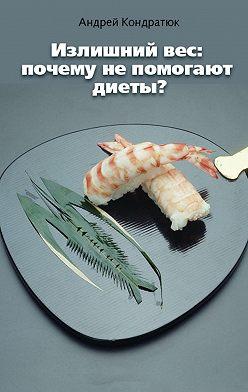 Андрей Кондратюк - Излишний вес: почему не помогают диеты?
