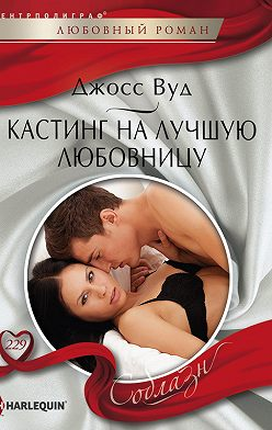 Джосс Вуд - Кастинг на лучшую любовницу