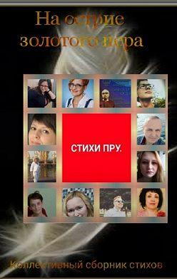 Наталья Козлова - Наострие золотогопера