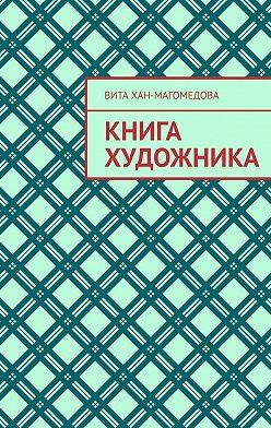 Вита Хан-Магомедова - Книга художника