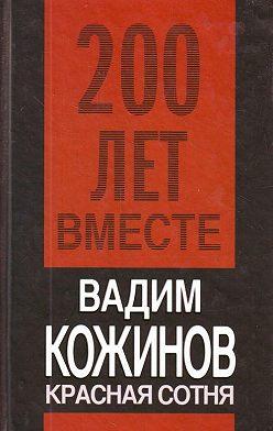 Вадим Кожинов - Красная сотня