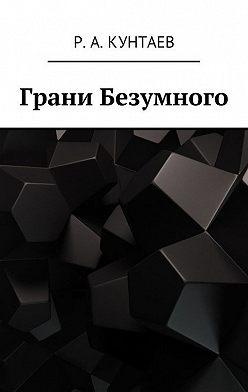 Р. Кунтаев - Грани Безумного