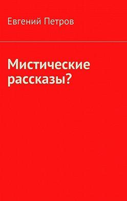 Евгений Петров - Мистические рассказы