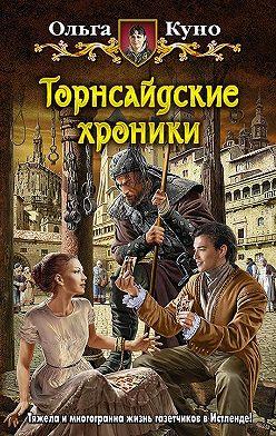 Ольга Куно - Торнсайдские хроники
