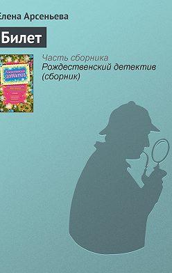 Елена Арсеньева - Билет