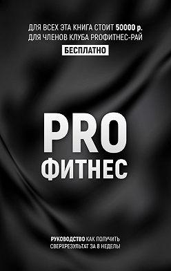 Кирилл Потамошнев - PROФитнес. Заниматься фитнесом