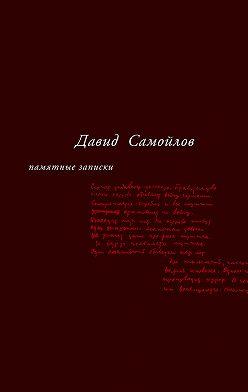 Давид Самойлов - Памятные записки (сборник)