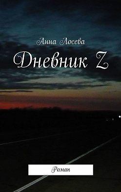 Анна Лосева - ДневникZ. Роман