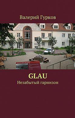 Валерий Гурков - Glau