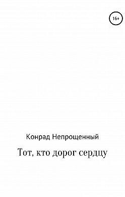 Конрад Непрощенный - Тот, кто близок сердцу