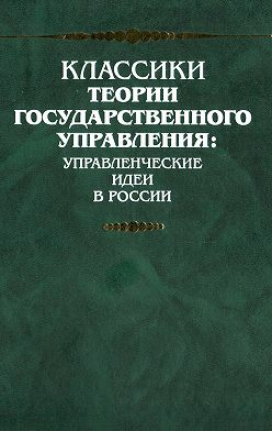 Владимир Ленин - Лучше меньше, да лучше