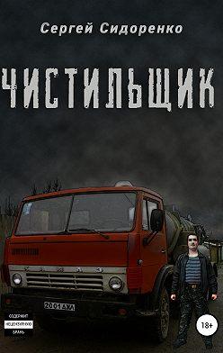 Сергей Сидоренко - Чистильщик