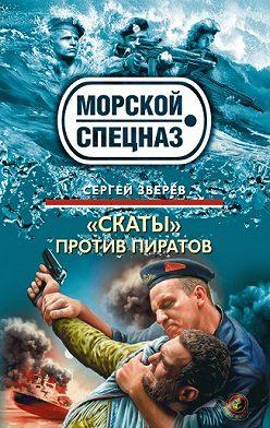Сергей Зверев - «Скаты» против пиратов