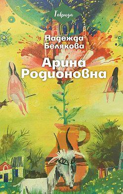 Надежда Белякова - Арина Родионовна
