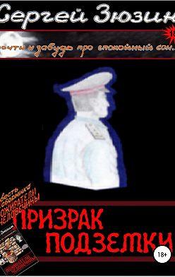 Сергей Зюзин - Призрак подземки. Повесть из сборника «Пожиратели человечины»