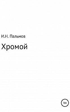 Иван Пальмов - Хромой