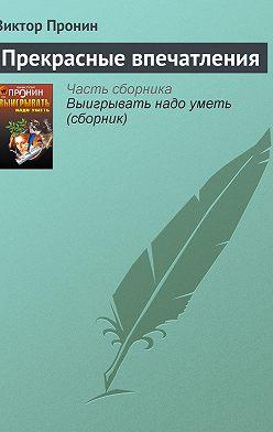 Виктор Пронин - Прекрасные впечатления