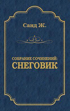 Жорж Санд - Снеговик