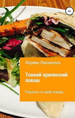Марина Лакомкина - Тонкий армянский лаваш. Рецепты от повара