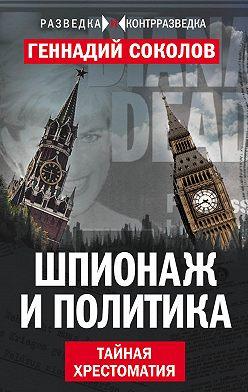 Геннадий Соколов - Шпионаж и политика. Тайная хрестоматия